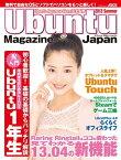 Ubuntu Magazine Japan 2013 Summer【電子書籍】[ Ubuntu Magagine編集部 ]