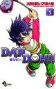DAN DOH!!〔新装版〕(1)【電子書籍】[ 坂田信弘 ]