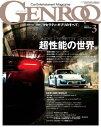 GENROQ 2014年3月号【...