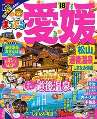 まっぷる 愛媛 松山・道後温泉 しまなみ海道'18【電子書籍】[ 昭文社 ]