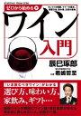 ゼロから始めるワイン入門【電子書籍】[ 辰巳 琢郎 ]