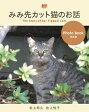 みみ先カット猫のお話【電子書籍】[ 佐上邦久;佐上悦子 ]