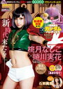 週刊ビッグコミックスピリッツ 2020年8号【デジタル版限定