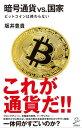 暗号通貨VS.国家 ビットコインは終わらない【電子書籍】[ 坂井 豊貴 ]
