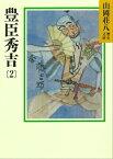 豊臣秀吉(2)【電子書籍】[ 山岡荘八 ]