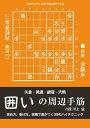 将棋世界(日本将棋連盟発行) 囲いの周辺手筋囲いの周辺手筋【電子書籍】
