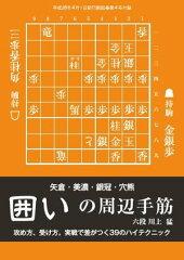 将棋世界(日本将棋連盟発行) 囲いの周辺手筋