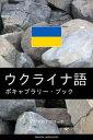 ウクライナ語のボキャブラリー・ブック: テーマ別アプローチ【電子書籍】[ Pinhok Languages ]