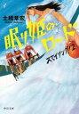 眠り姫のロード スマイリング!2【電子書籍】[ 土橋章宏 ]