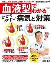 血液型でわかるかかりやすい病気と対策【電子書籍】[ 久住英二 ]