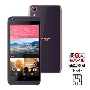 半額【セット販売端末】Desire 626(ピンク)+通話SIMカード【楽天モバイル】 【SIMフリー】【格安スマホ】【送料無料】
