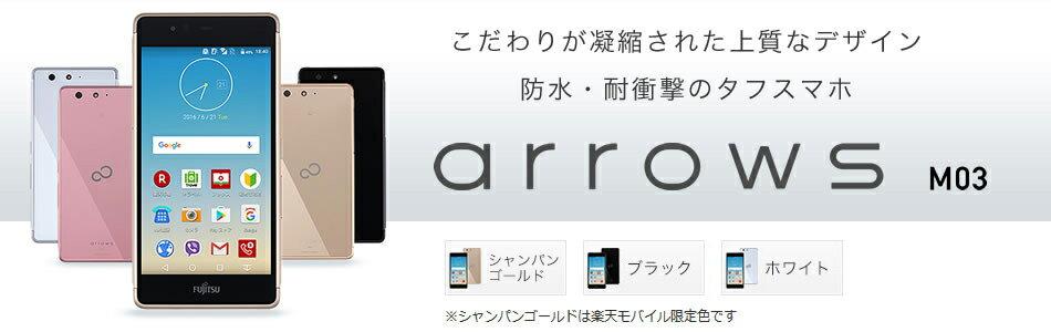 【セット販売端末】arrows M03+SIMカード(事務手数料込み)【モバイル】 【SIMフリー】【格安スマホ】【防水・防塵】【アローズ】:モバイル