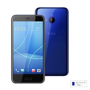 【セット販売端末】HTCU11life+SIMカード(契約事務手数料込み)【楽天モバイル】【送料無料】【SIMフリー】【格安スマホ】