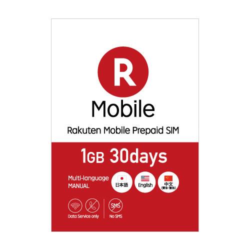 Rakuten Mobile Prepaid SIM 1GB(標準SIM、マイクロSIM、nanoSIM)【プリペイドSIM】【楽天モバイル】【SIMフリー】【格安スマホ】