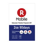 RakutenMobilePrepaidSIM2GB(標準SIM、マイクロSIM、nanoSIM)【楽天モバイル】【プリペイドSIM】【SIMフリー】【格安スマホ】