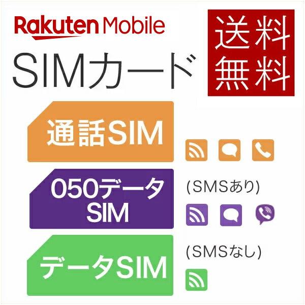 【ドコモ回線】SIMカード(事務手数料)【楽天モバイル】 【送料無料】【SIMフリー】【iPhone・Android対応】【格安スマホ】