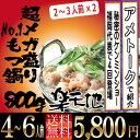 ★食べログNo,1★「これが博多のもつ鍋たい!」【元祖もつ鍋...