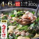 ★食べログNo,1★「これが博多のもつ鍋たい!」【元祖もつ鍋