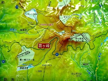 ジオラマ地図 霧ヶ峰