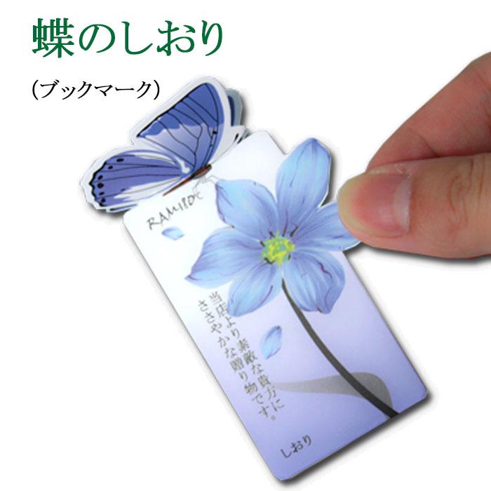 1円 でGET♪ 蝶のしおり (ブックマーク) しおり 「Bookmark」栞