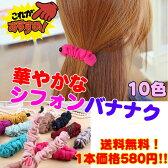 バナナクリップ ふんわりシフォンのバナナクリップ バナナクリップ 送料無料 ヘアクリップ ヘアアレンジ かみどめや 髪留め,髪飾り ヘアアクセサリー ふんわりシフォン