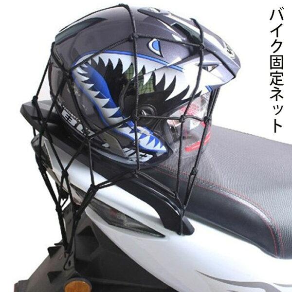 バイクネットツーリングネットバイクヘルメット固定ネットヘルメット網ネットバイクツーリングネット・ブラック網ネットバイクネット二輪