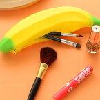 バナナ型ケース シリコン製 バナナポーチ バナナケース ペンケース、筆箱 小銭入れ 小物入れ ペンポーチ メガネケースとしても。 コインケース アイディア商品
