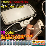 ネコポス スマホケース アイフォン ネックストラップ スマート アイホン