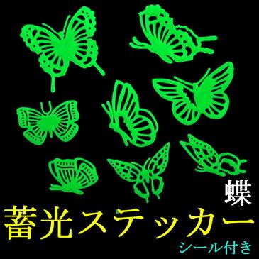 蝶 蝶々 バタフライ ちょう 蓄光夜光ステッカー蓄光  壁シール 壁紙シール かわいい夜光シール 子とも部屋 ウォールステッカー 蓄光,ウォールステッカー蛍光,wall sticker,ウオール
