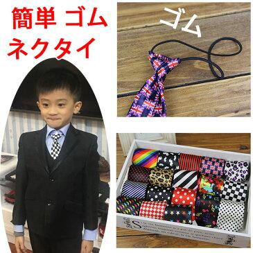 子供ネクタイ 簡単 ゴムネクタイ 簡単ネクタイ 子供 簡単ネクタイ こどもネクタイ キッズネクタイ