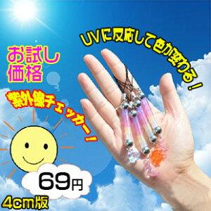 4cm版 ビーズ(モチーフ)ランダム版 紫外線の強さがわかる 紫外線UV対策商品…