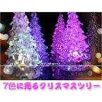 送料無料 7色に光るクリスマスツリー アクリルツリー 卓上サイズ クリスマスイブ クリスマス プレゼント クリスマスツリー【RCP】 サンター ledクリスマスツリー