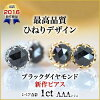 【2016年新作】ひねりデザイン天然ブラックダイヤモンドピアス1.00ctu