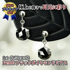 PT900 ブラックダイヤモンドピアス(ブラタイプ) 1カラット AAAローズカット ブラックダイヤ 1ct(0.50ctx2)プラチナシリコンダブルロックキャッチ付