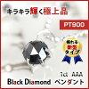 【PT900】ブラックダイヤモンドペンダントトップ1ctup