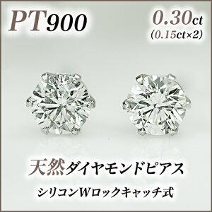 PT900 プラチナダイヤモンドピアス 1粒ダイヤトータル0.30カラット(0.15ct×2) SIクラス ライトカラー ダイヤモンド プラチナシリコンダブルロックキャッチ付