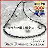 【K18WG】ブラックダイヤモンドネックレス15ctアップ