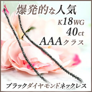 【K18WG】ブラックダイヤモンドネックレス40ctアップ【AAAクラス】