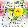 【K18WG】ブラックダイヤモンドネックレス20ctアップ【AAAAクラス】安心ダブルワイヤー使用
