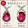 【K18WG】天然ルビー&ダイヤモンドネックレス