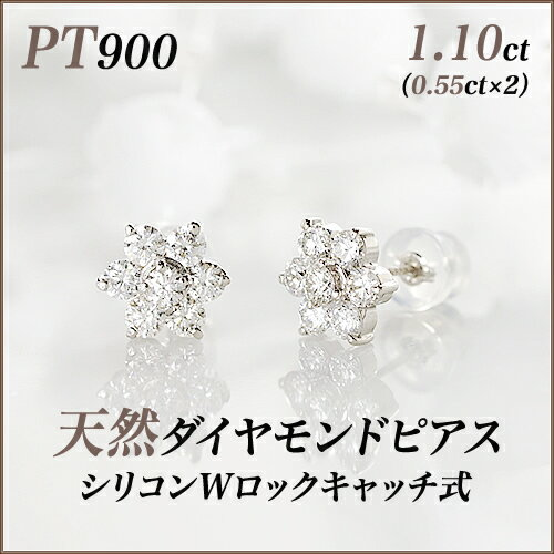PT900 プラチナ セブンスターデザインダイヤモンドピアス