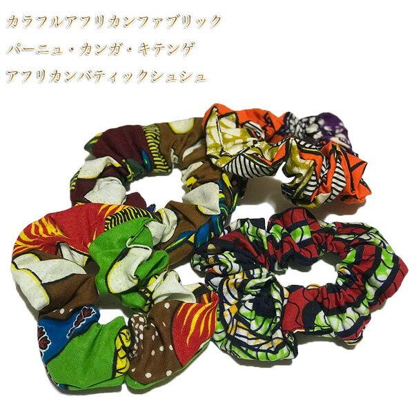 カラフルアフリカンファブリック パーニュ・カンガ・キテンゲ アフリカンバティックシュシュ 個性的で人気の高いアフリカンエスニック コーディネートのアクセントに ゆうメール対応アイテム
