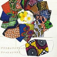 アフリカンファブリックファッションマスク立体マスクアフリカンプリントハンドメイドDIY手芸パッチワークエスニックアフリカンファブリック手作りマスクカンガキテンゲパーニュ