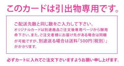 引出物宅配サービスお知らせ【カード】