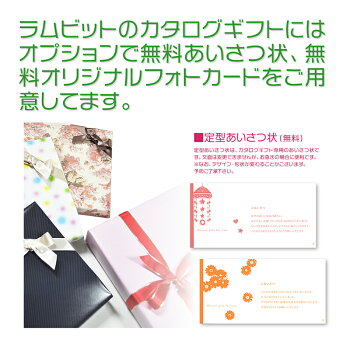 婚礼引出物、結婚、出産内祝ギフト(グルメも選べるカタログギフト)チョイスギフト2800円コース