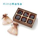 キノコト 炭のチョコラ6個入