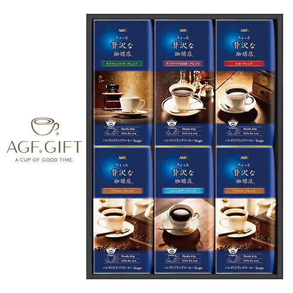 AGF「ちょっと贅沢な珈琲店」ドリップコーヒーギフト