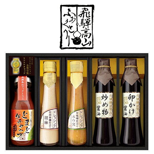 飛騨高山ファクトリー グルメ醤油バラエティ