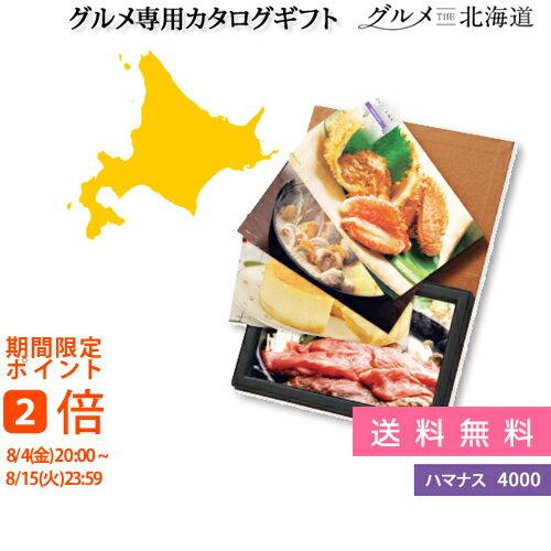 北海道グルメカタログギフト HAMANASUハマ...の商品画像