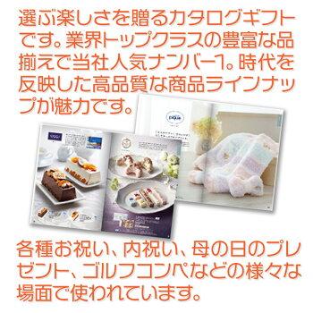婚礼引出物、結婚、出産内祝ギフト(グルメも選べるカタログギフト)チョイスギフト15800円コース